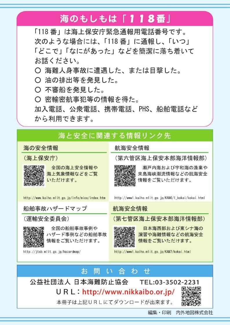 【日本語版】瀬戸内海西方海域漁業操業情報図(圧縮).pdf_page_10
