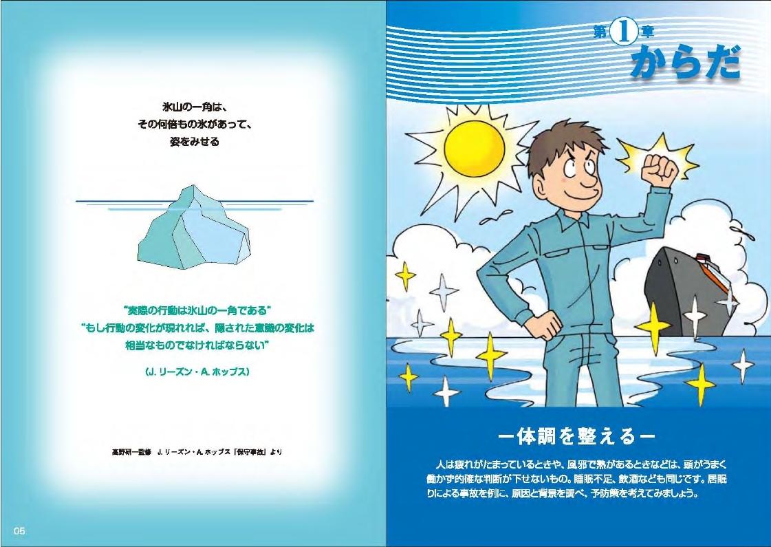 安全な航海の為のガイドライン.pdf_page_04