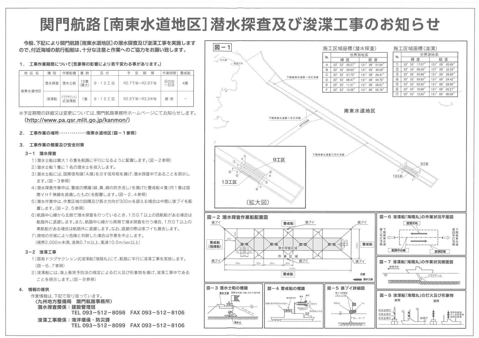関門航路【南東水道地区】における浚渫工事等のお知らせ_2