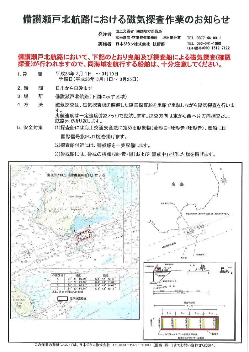 備讃瀬戸北航路における磁気探査作業のお知らせ.pdf_page_1