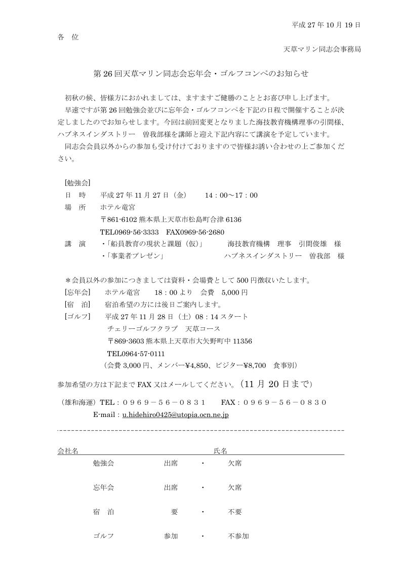 第26回勉強会 お知らせ.pdf_page_1