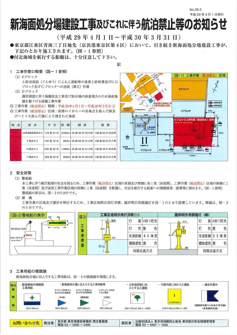 新海面処分場建設工事・航舶禁止等のお知らせ.pdf_page_1