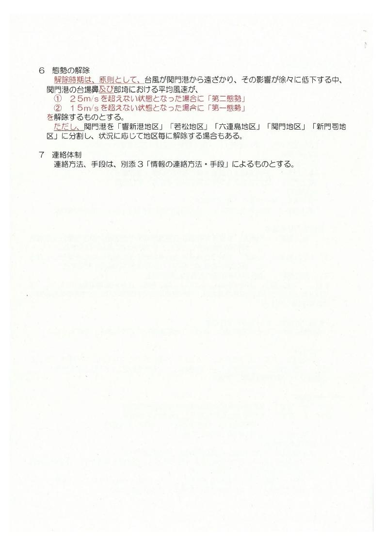 改正【関門港長基準】関門港台風対策の送付について.pdf_page_3