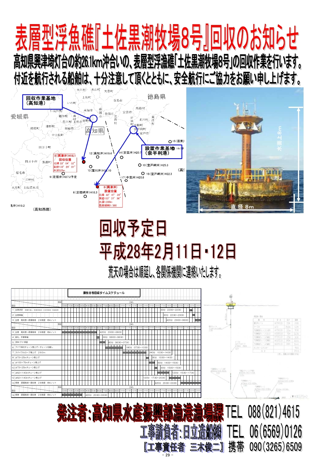 浮漁礁回収[変更]280208.pdf_page_1