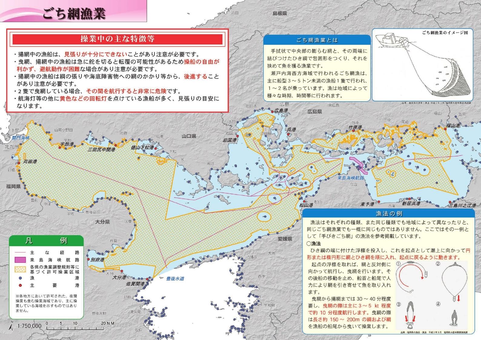 【日本語版】瀬戸内海西方海域漁業操業情報図(圧縮).pdf_page_07