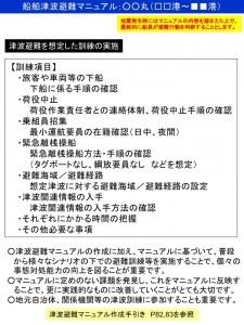 船舶津波避難マニュアル様式(簡易版).pdf_page_6