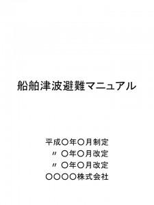 船舶津波避難マニュアル様式(簡易版).pdf_page_1
