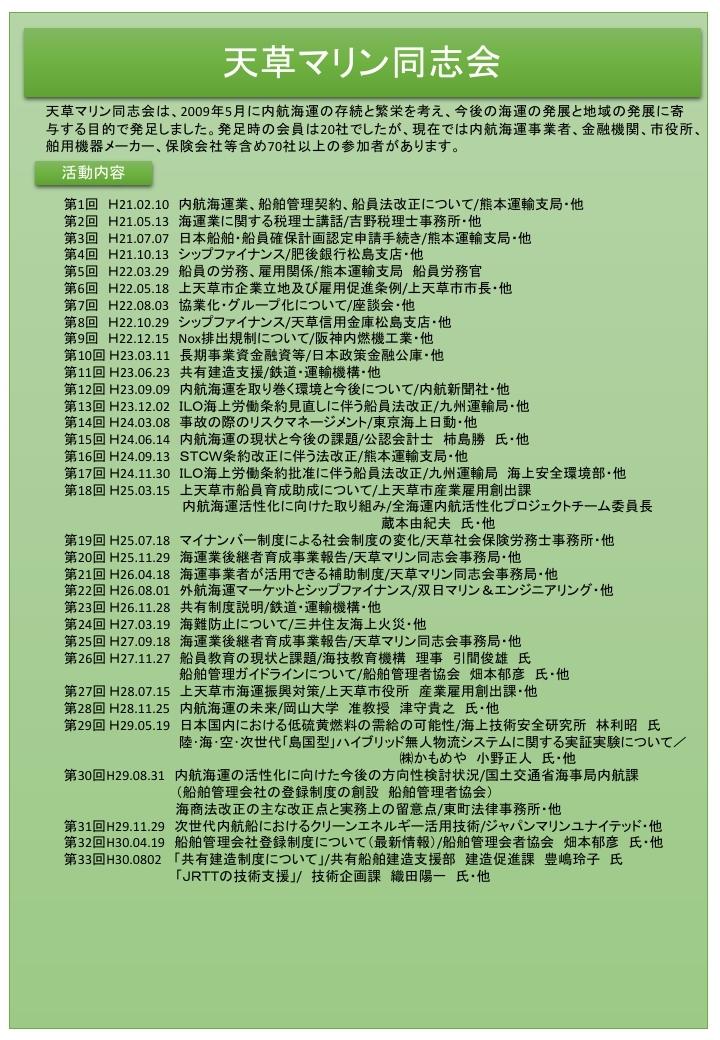天草マリン同志会案内パンフ.pdf_page_1