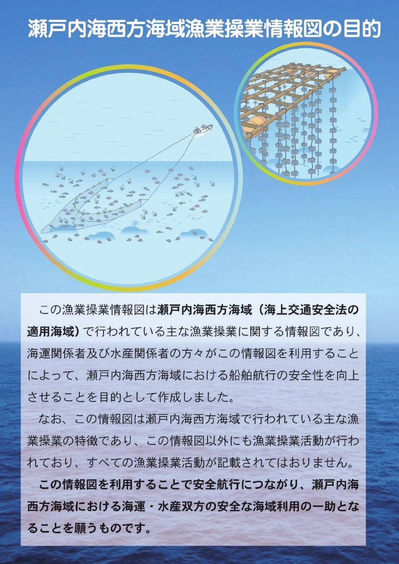【日本語版】瀬戸内海西方海域漁業操業情報図(圧縮).pdf_page_02