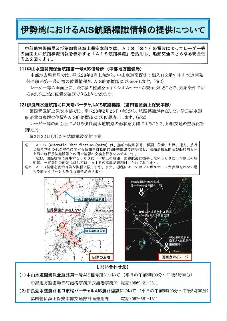 伊勢湾におけるAIS航路標識情報の提供について.pdf_page_1
