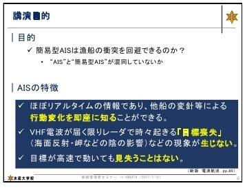20170710_内航事業者向け.pdf_page_02 02 01