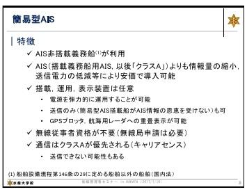 20170710_内航事業者向け.pdf_page_02 02