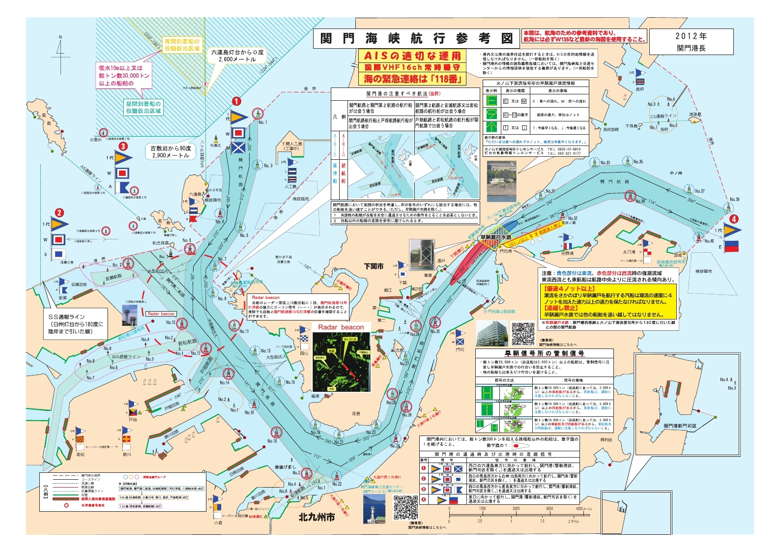 関門海峡マリンガイド.pdf_page_16
