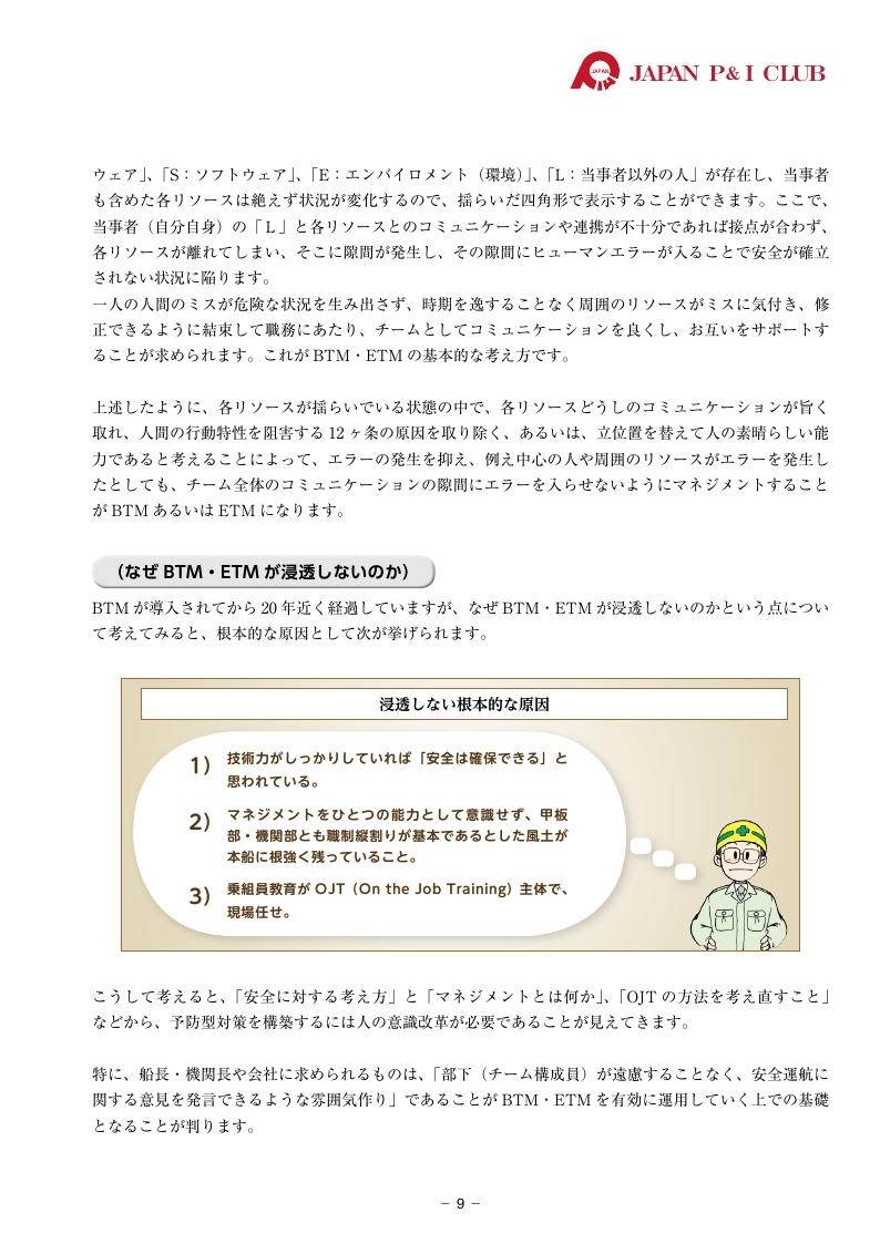 JPIロスプリベンション 事故事例紹介.pdf_page_11