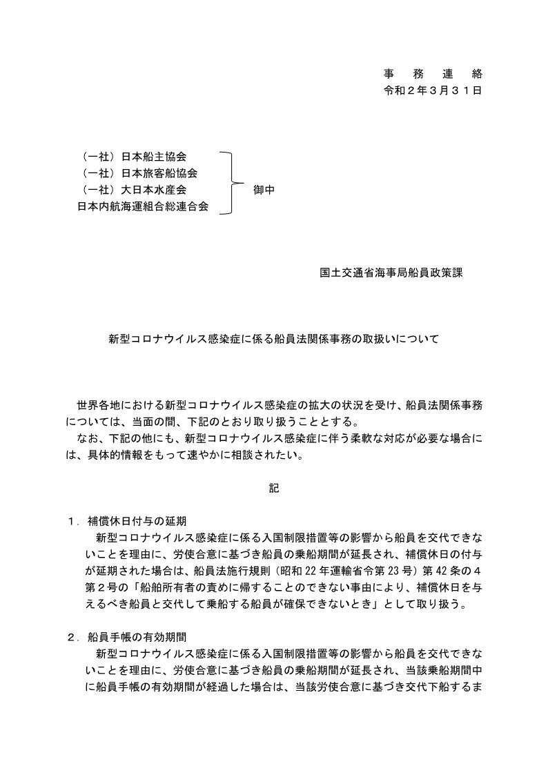 船員法関係事務取扱について_1