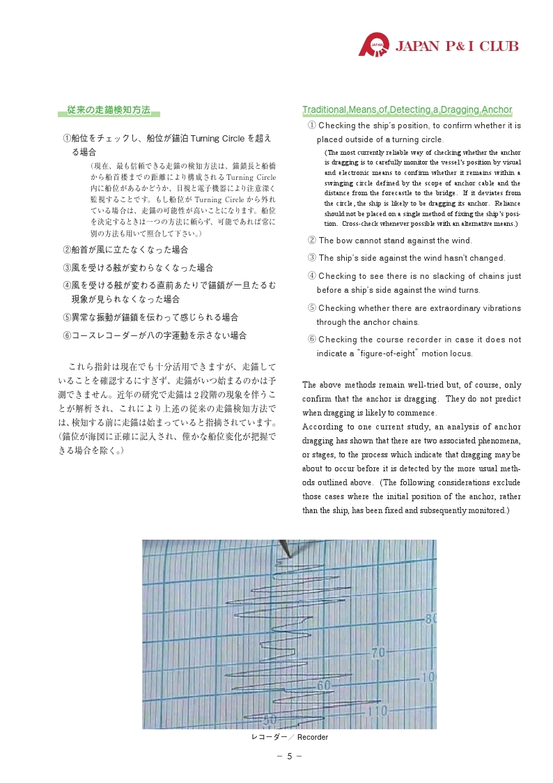 ロスプリベンションガイド-Vol.25-Full.pdf_page_05
