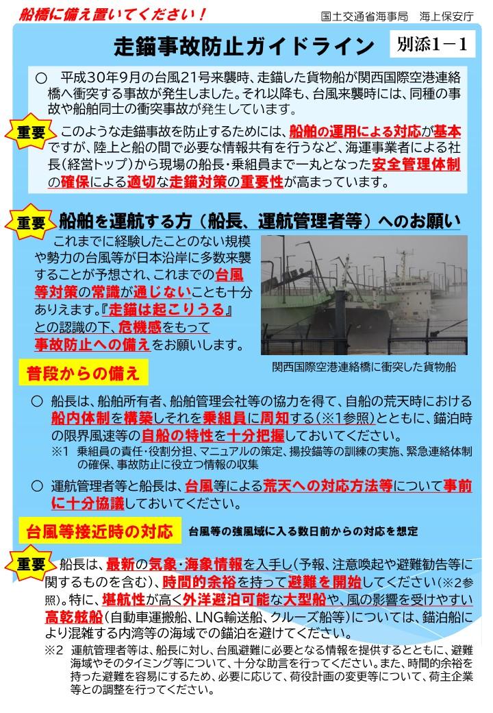 【日本語版】走錨事故防止ガイドライン_1