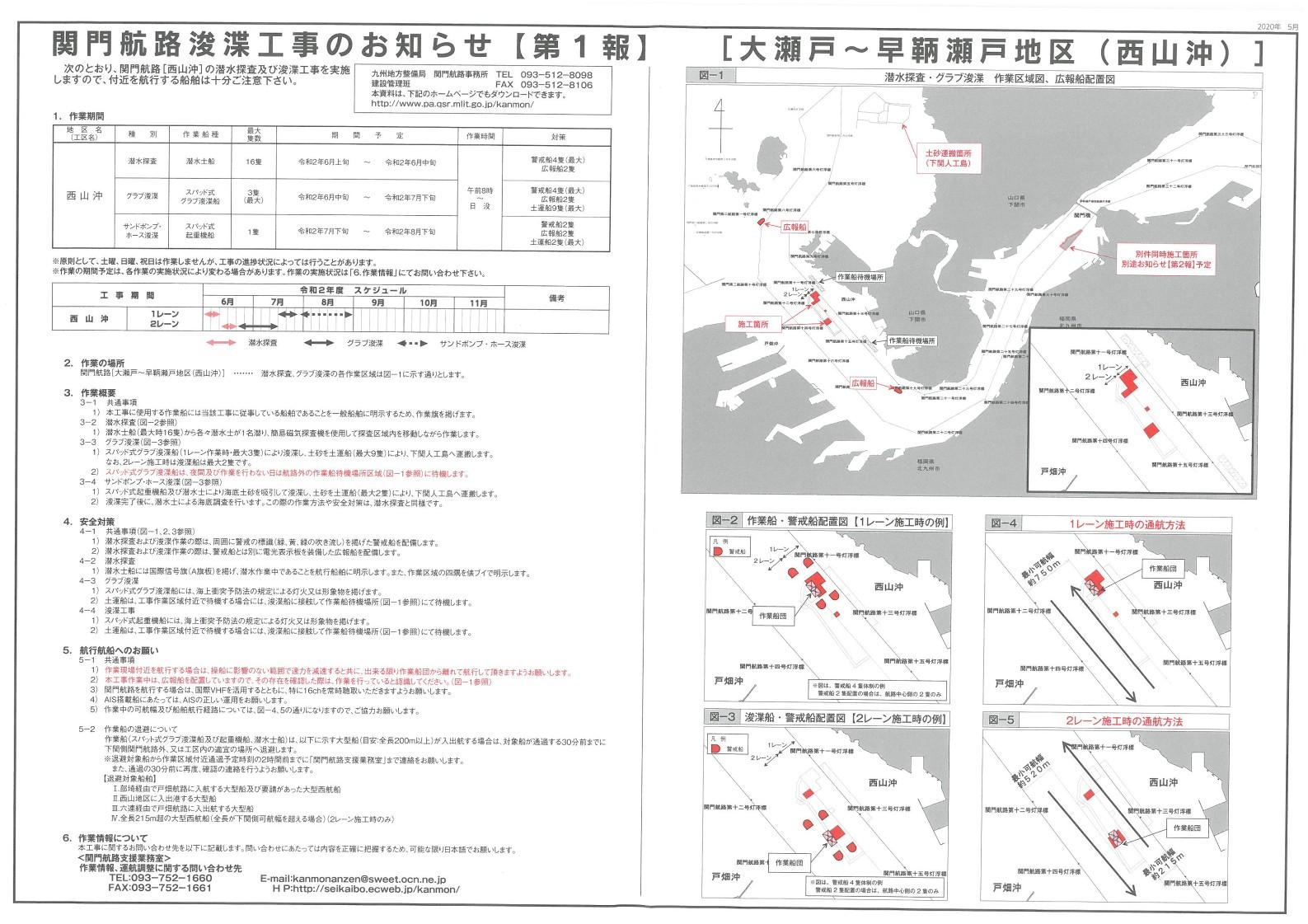 関門航路(大瀬戸~早鞆瀬戸地区)浚渫工事等のお知らせ_1