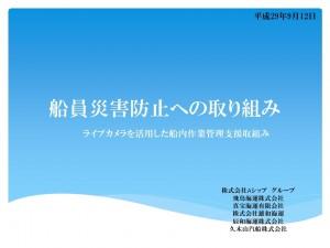 船員災害防止への取り組みプレゼン(Aシップ).pdf_page_01