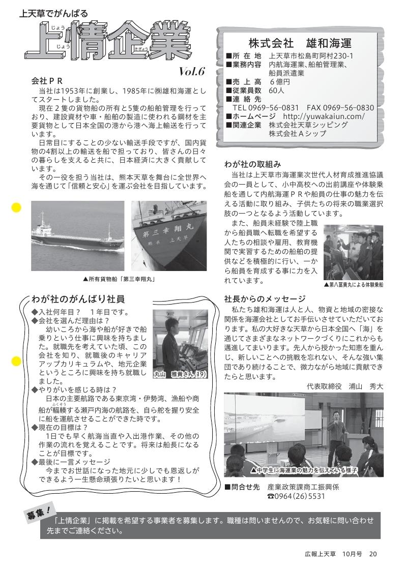 上情企業.pdf_page_1