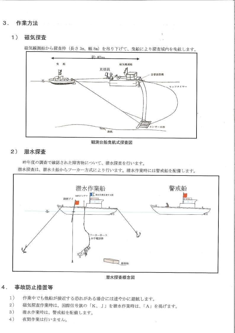 ②磁気探査・潜水探査図.pdf_page_1