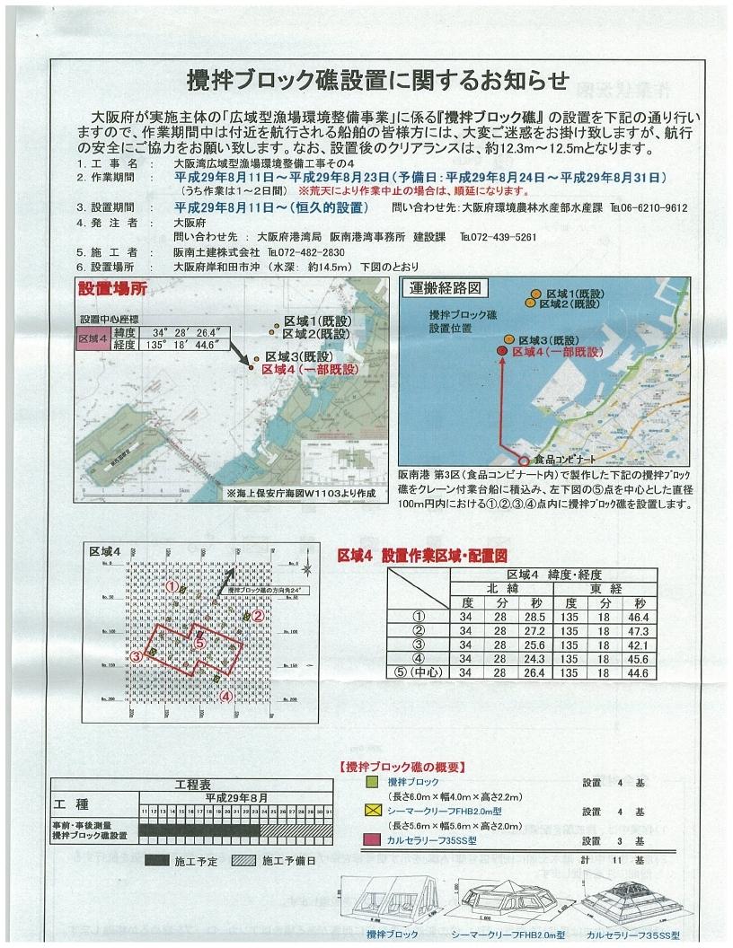 撹拌ブロック礁の設置のお知らせ.pdf_page_2