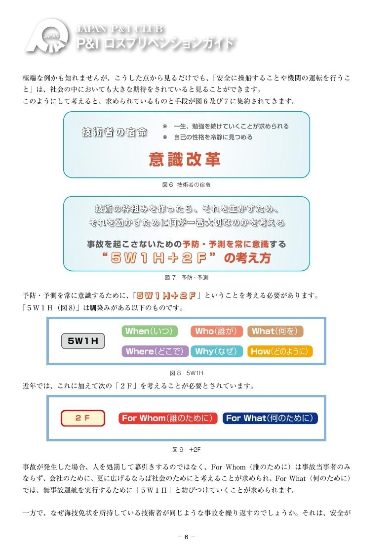 JPIロスプリベンション 事故事例紹介.pdf_page_08