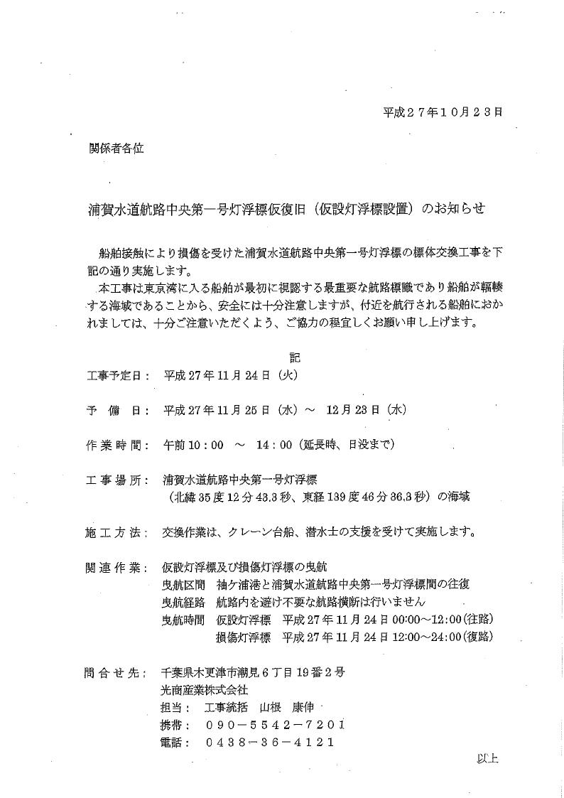 浦賀水道仮設灯浮標設置.pdf_page_1