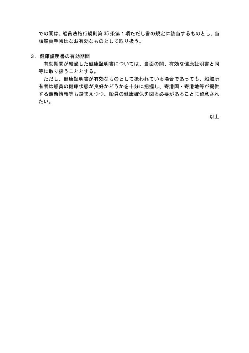 船員法関係事務取扱について_2