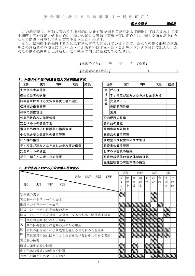②自己診断票(一般船舶用)-コピー_1