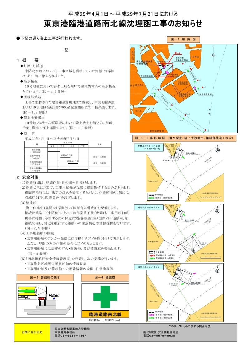 20170313_(完成版)日本語版_築造部ステップ03.pdf_page_1