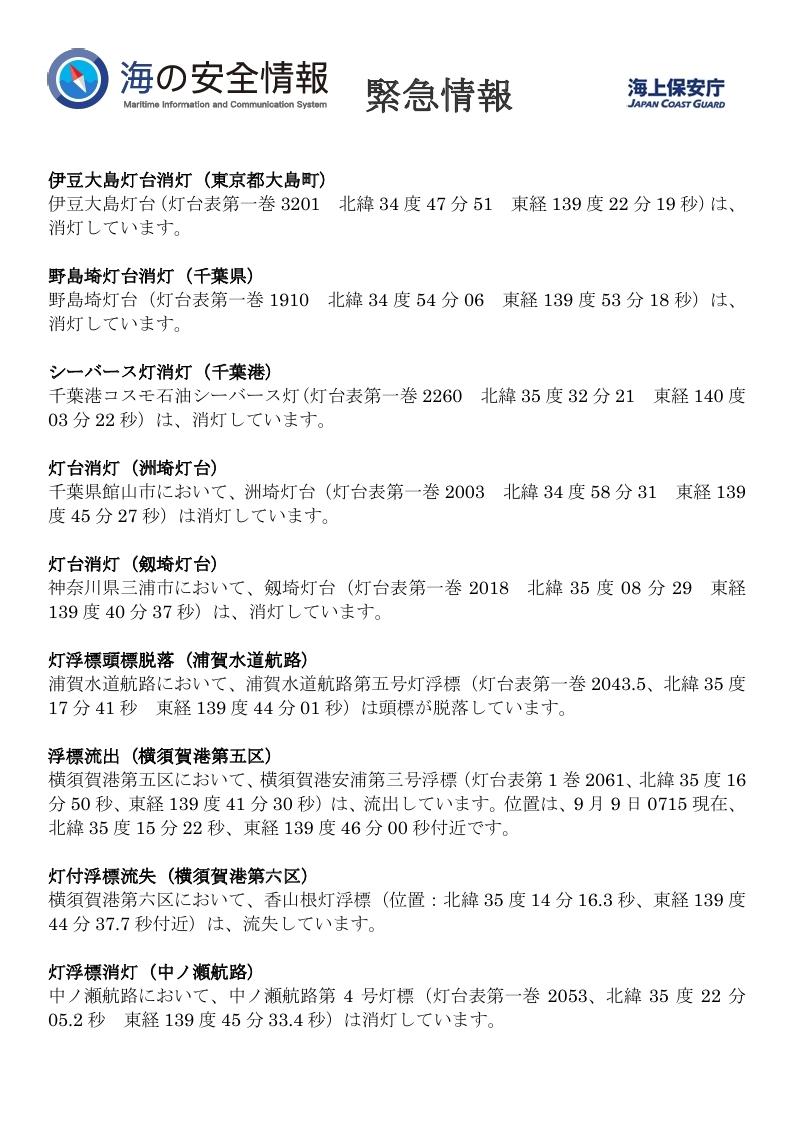 東京湾 灯台消灯.pdf_page_1