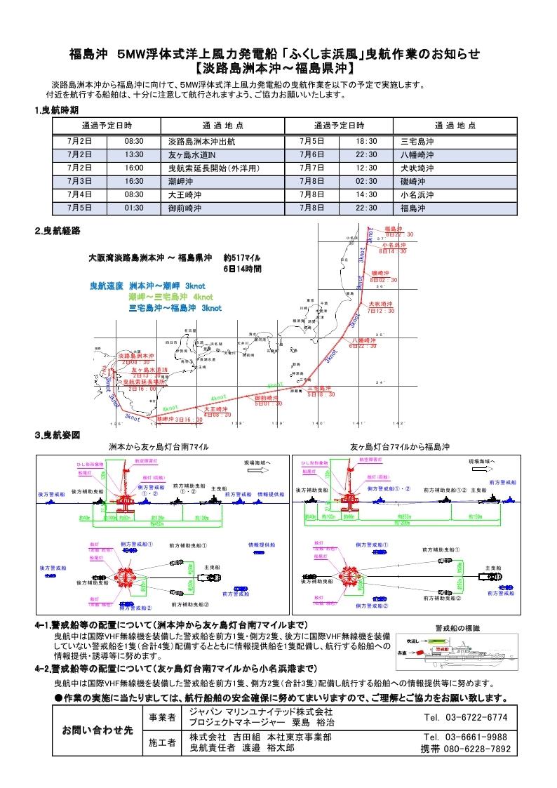 「曳航作業」リーフレット.pdf_page_1