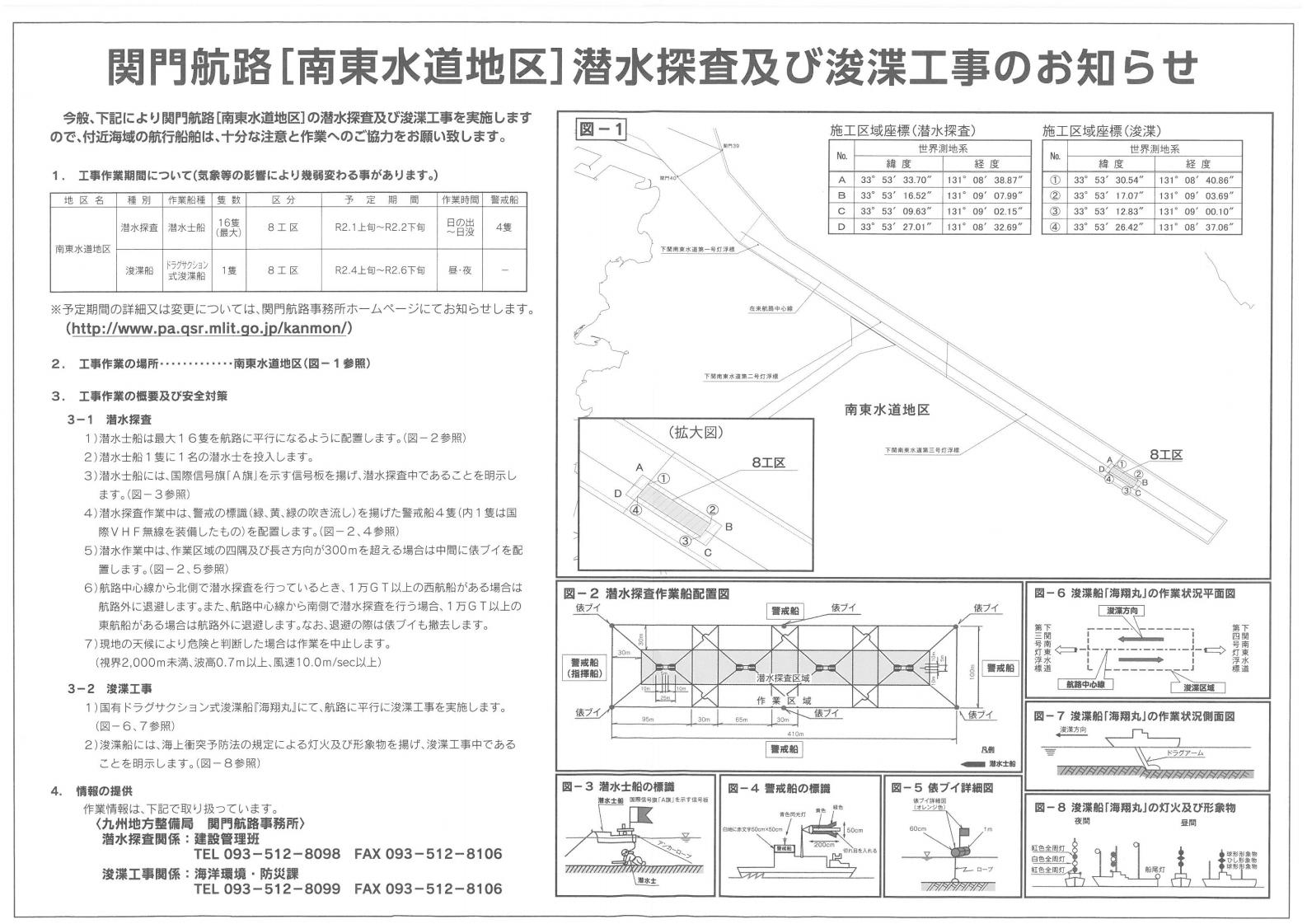 関門航路[南東水道地区]における浚渫工事等のお知らせ[2]