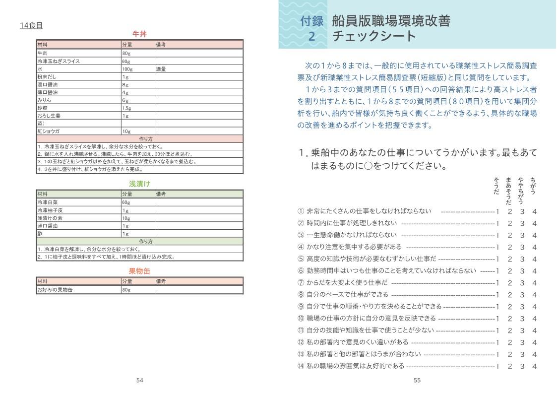20200602メンタルガイダンス_29