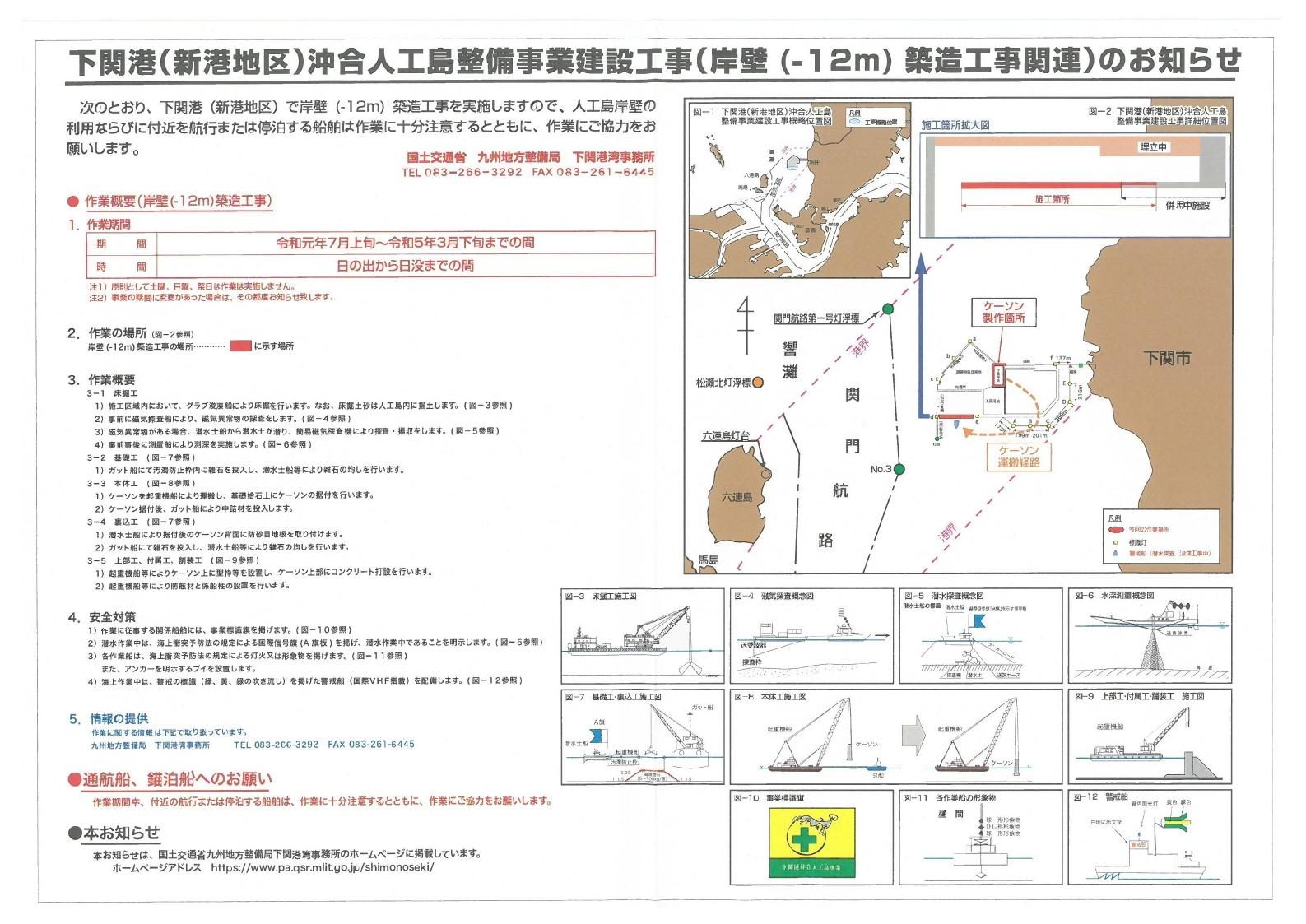 下関港(新港地区)沖合人工島整備事業建設工事のお知らせ.pdf_page_2