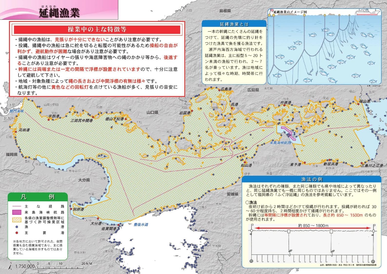 【日本語版】瀬戸内海西方海域漁業操業情報図(圧縮).pdf_page_08