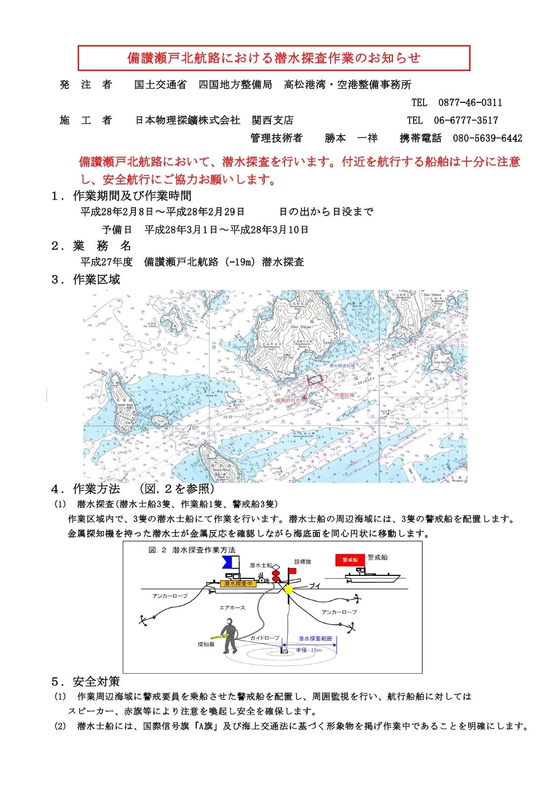 備讃瀬戸北航路における潜水探査作業のお知らせ.pdf_page_1