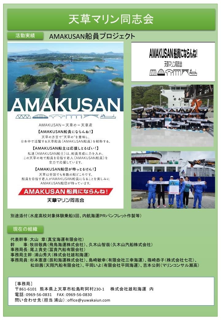 天草マリン同志会案内パンフ.pdf_page_2