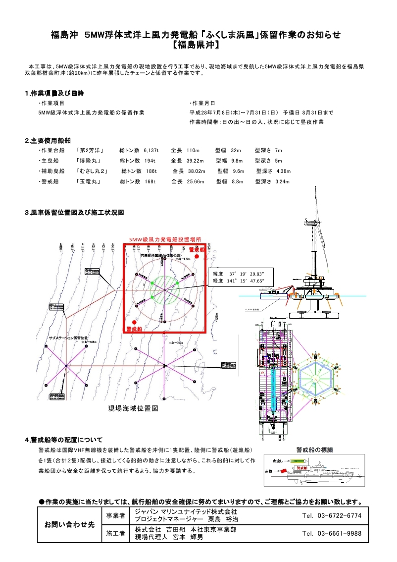 「係留作業」リーフレット.pdf_page_1