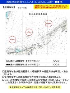船舶津波避難マニュアル様式(簡易版).pdf_page_4