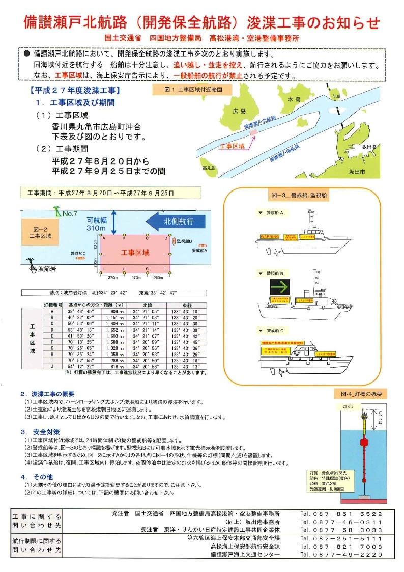 備讃瀬戸の浚渫工事(H27.8.20~9.25).pdf_page_2