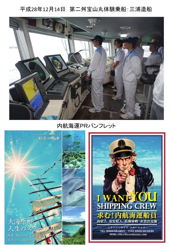 天草マリン同志会案内パンフ.pdf_page_3