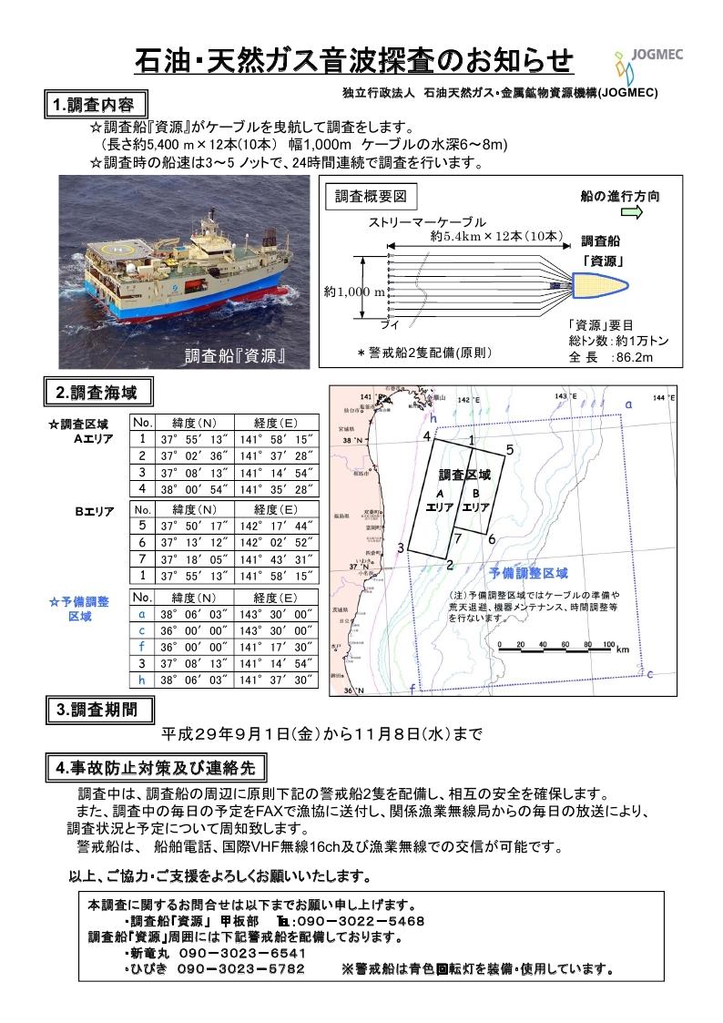 常磐沖北部調査お知らせ用リーフレット9月版和.pdf_page_1