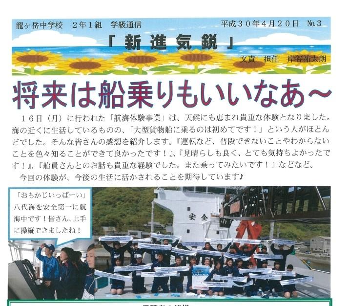 龍ヶ岳中学校通信.pdf_page_1