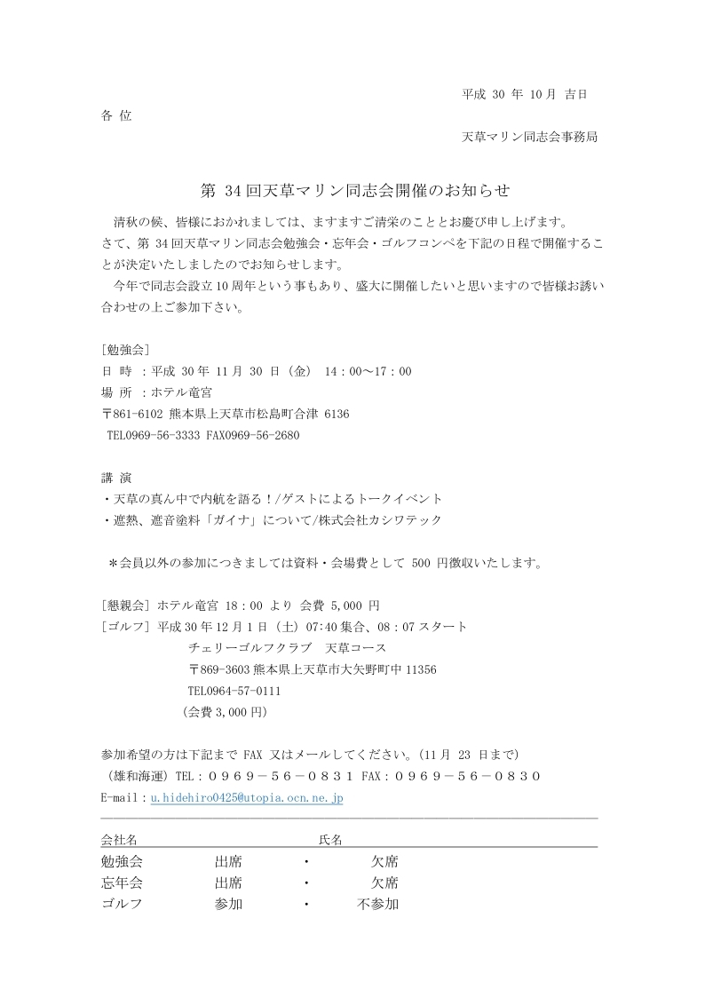 第34回天草マリン同志会のお知らせ.pdf_page_1