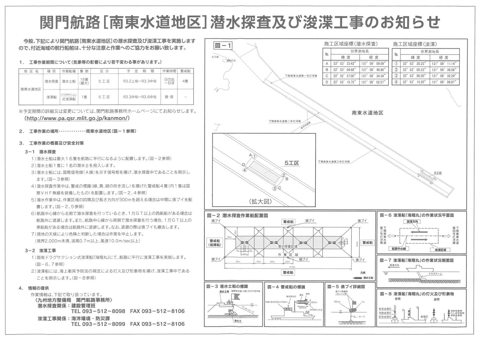 関門航路「南東水道地区」における浚渫工事等のお知らせ_2