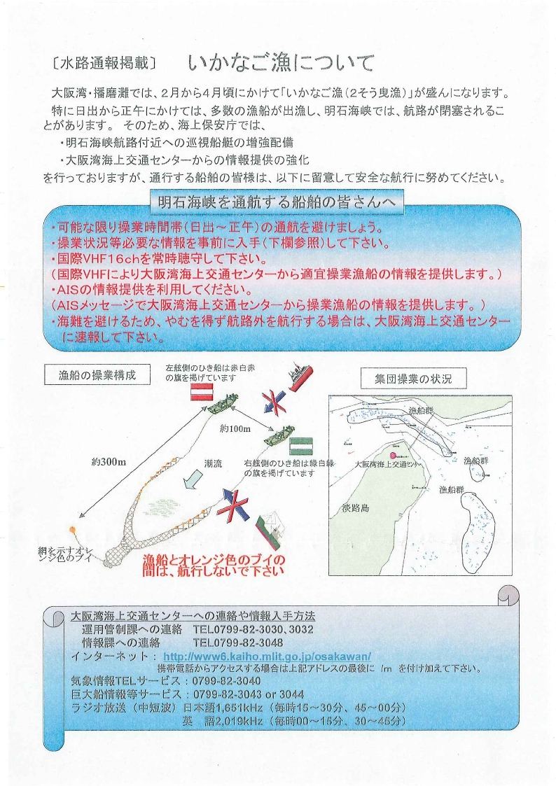 いかなご操業漁船との衝突事故防止の徹底について.pdf_page_2