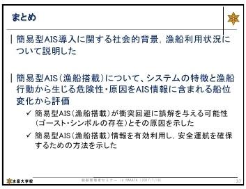 20170710_内航事業者向け.pdf_page_10 01