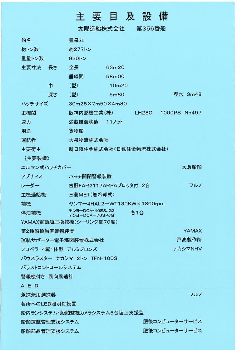 太陽造船356番船 久木山汽船.pdf_page_1